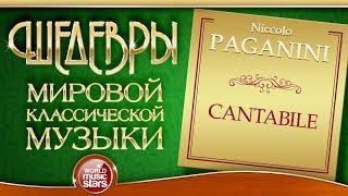 PAGANINI ❂ CANTABILE ❂ ШЕДЕВРЫ МИРОВОЙ КЛАССИЧЕСКО...