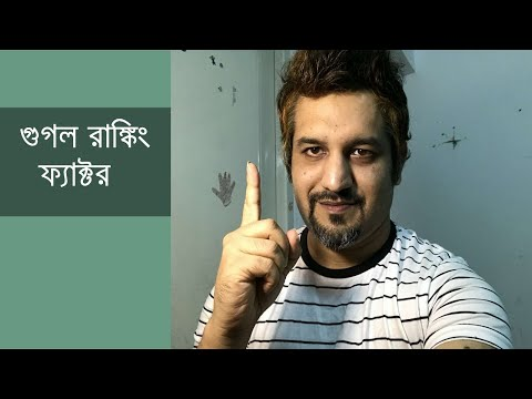 Google Ranking Factors Bangla SEO Tutorial