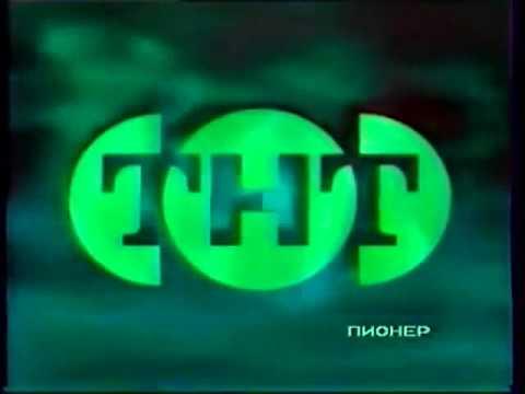 Основная заставка (ТНТ, 1998-1999)