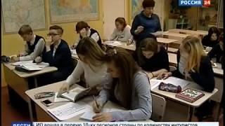 «Продлёнка» для старших. В России предлагают ввести 12-летнее образование, «Вести-Иркутск»