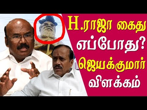 When is h raja arrest ? minister jayakumar comment tamil news tamil news live  CHENNAI: The Madras high court on Monday initiated suo motu contempt proceedings against BJP national secretary H Raja, taking a serious view on the 'derogatory' statements made by him against judiciary and police during an argument with cops over a Vinayagar procession in Pudukkottai district of Tamil Nadu on Saturday. A division bench of Justice C T Selvam and Justice M Nirmalkumar ordered statutory notice to Raja, mandating his appearance before the court in four weeks. After the commotion created by Raja and his supporters at Meyyapuram in Pudukkottai district on Saturday, the Thirumayam police registered an FIR against him and a few others for not following the Madras high court order and allegedly using derogatory words against the court and the police department. The police booked him under sections 143 (unlawful assembly), 153 (provocation with intent to cause riot), 188 (disobedience to order duly promulgated by public servant), 294 (b) (sings, recites or utters any obscene song, ballad or words, in or near any public place), 353 (assault or criminal force to deter public servant from discharge of his duty), 505 (1) (b) (c) (statements conducing to public mischief), 506 (1) (punishment for criminal intimidation) and 290 (punishment for public nuisance) of the Indian Penal Code.in the meanwhile minister jayakumar told the reporters that h raja was booked under 8 different cases if arresting h raja was your wish then i will happens soon  h raja, raja, raja speech, h.raja latest speech, h.raja speech, h raja latest speech, h.raja, h raja latest news, h raja news, raja speech, h. raja speech, arrest h raja , h raja arrest, jayakumar h raja, minister jayakumar, minister jayakumar h raja,   More tamil news, tamil news today, latest tamil news, kollywood news, kollywood tamil news Please Subscribe to red pix 24x7 https://goo.gl/bzRyDm #tamilnewslive sun tv news sun news live sun news   red pix 24x7 is online tv news channel and a free online tv