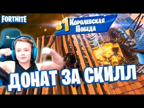 ДОНАТ ЗА СКИЛЛ НА СТРИМЕ ПО ФОРТНАЙТ IgorYan:GO Fortnite Stream