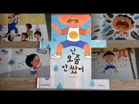 """[책방] (안녕 마음아) """"난 오줌 안쌌어"""" 동화책 읽는 엄마, 타이거토이맘 [Tiger Toy TV] 타이거 토이 TV"""