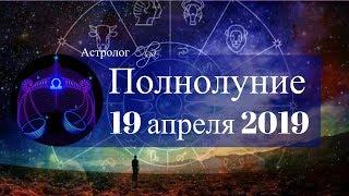 Страстно-чувственное ПОЛНОЛУНИЕ 19 апреля 2019 Астролог Olga