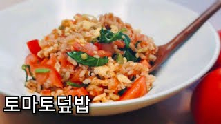 토마토덮밥;토마토요리 다이어트요리