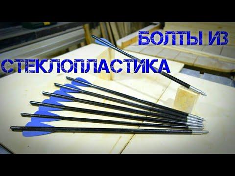 Изготовление стрел или  болтов  для арбалета из стекло арматуры