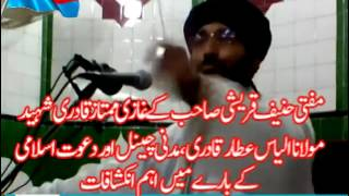 Mufti Hanif Qureshi Mumtaz qadri,Aliyas qadri,Dawat e islami r madni channel