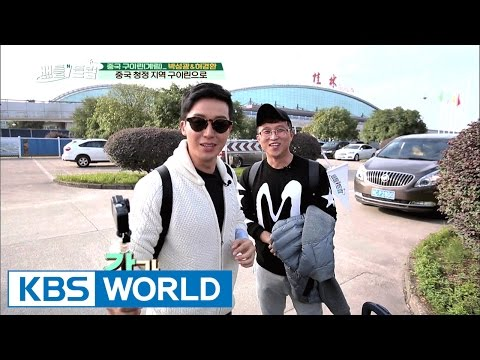 Battle Trip | 배틀트립 – Ep.32 : River Mountain Tour [ENG/TAI/2017.01.22]