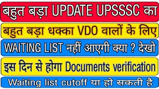 बहुत बड़ा update UPSSSC का | VDO waiting list | VDO D.V date update | UPSSSC waiting list cut off