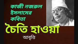 চৈতি হাওয়া ~ কাজী নজরুল ইসলামের কবিতা আবৃত্তি || Choiti Hawa ~ A Poem By Kazi Nazrul Islam