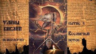 Тайны Библии. Психология. Бытие 4. Всемирный потоп.
