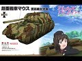 Girls Und Panzer Maus model kit 1/72 scale Unboxing/Build/Review!