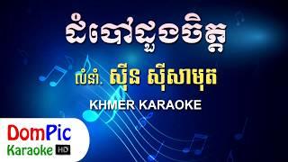 ដំបៅដួងចិត្ត ស៊ីន ស៊ីសាមុត ភ្លេងសុទ្ធ - Dom Bav Doung Chet Sin Sisamuth - DomPic Karaoke