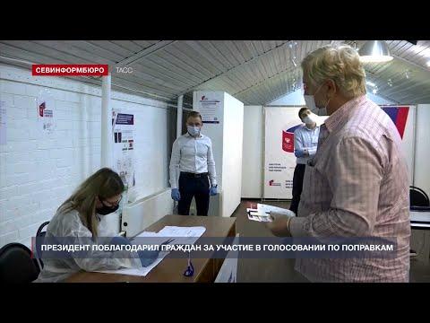 НТС Севастополь: Путин поблагодарил россиян за участие в голосовании по поправкам в Конституцию