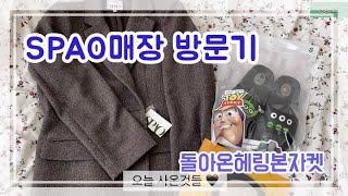 스파오매장 방문기 - 돌아온헤링본자켓 구매