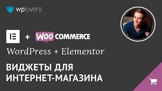 WooCommerce и Elementor Pro — вывод товаров, корзина, оформление заказа и кабинет покупателя