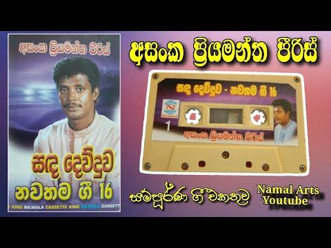 Download Asanka Priyamantha Peeris - Sada Dewduwa