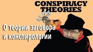 О теории заговора и конспирологии #22
