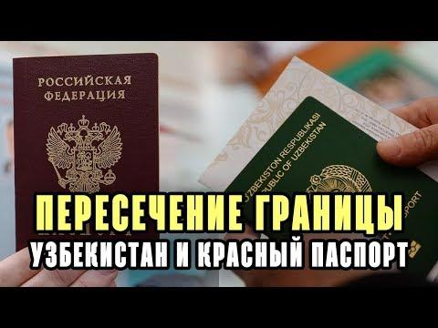 Как пересекать границу Узбекистана после отказа от гражданства