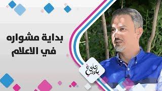 الاعلامي صهيب ملكاوي - بداية مشواره في الاعلام