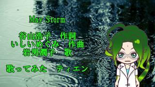 どうしても、どうしても5月中に上げたかったのです(´・ω・`) 歌 岩男潤...