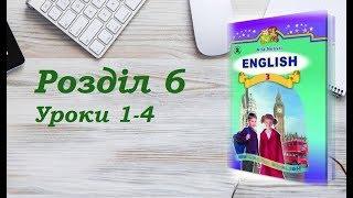 Англійська мова (3 клас) Алла Несвіт / Розділ 6 (Уроки 1-4)