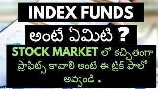 INDEX FUNDS: What are INDEX FUNDS in Telugu- Best video(2018)