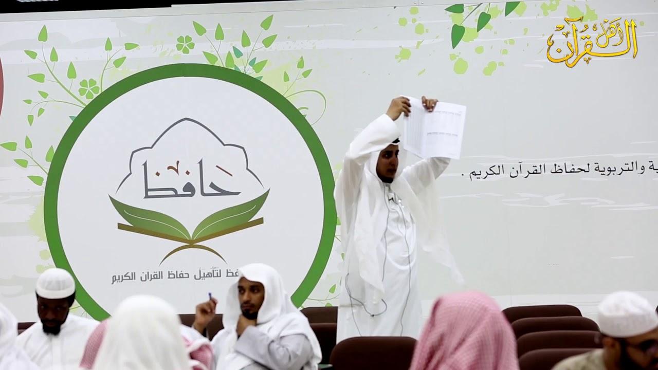 اللقاء التدريبي بعنوان صناعة حافظ | المدرب عدنان عبدالرحمن جمل الليل | الحلقة الرابعة