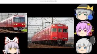 [ゴーストレインシリーズ]file2 名鉄名古屋本線衝突脱線事故 #2