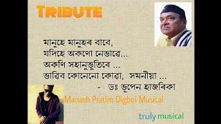 Video Manuhe Manuhor Babe | Dr. Bhupen Hazarika | Assamese Song | Cover | Live by Manash Pratim Digboi download MP3, 3GP, MP4, WEBM, AVI, FLV Juni 2018
