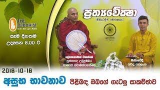 Prathyaweksha | 2018-10-18 | ප්රත්යවේක්ෂා