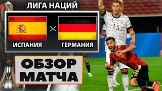 Футбол Испания Германия Лига Наций прямая трансляция Прогнозы на футбол FIFA 21