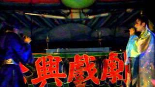 松興戲劇團240-俊宏.小松演唱山南山北走一回