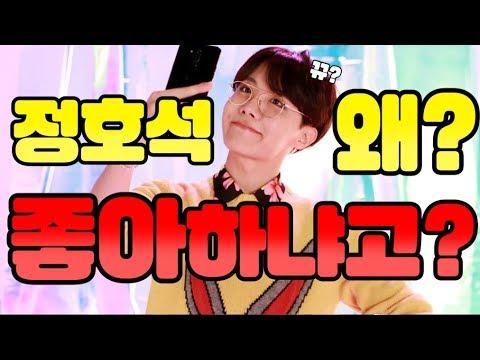 [방탄소년단] 대놓고 정호석 자랑하는 영상 (정호석입덕영상