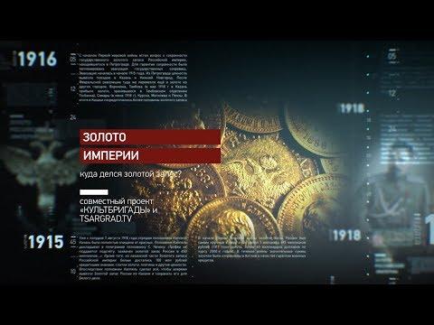 Золото империи: Куда делся золотой запас?