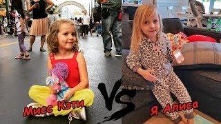 Кто лучше Мисс Кэти или Я Алиса?
