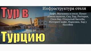 Тур в Бодрум, Турция. Отель Riva Bodrum Resort 4*