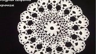 Вяжем ажурную салфетку крючком/knitted cloth