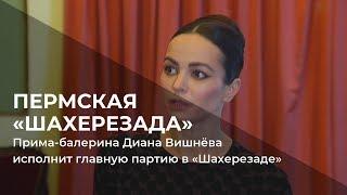 Прима-балерина Диана Вишнёва исполнит главную партию в «Шахерезаде»