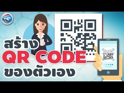 DailyC3 | ทำ QR Code ใช้เองง่ายนิดเดียว - วันที่ 05 Oct 2017
