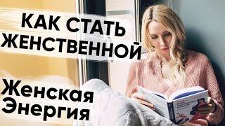 Как стать женственной? Женская энергия | Мила Левчук