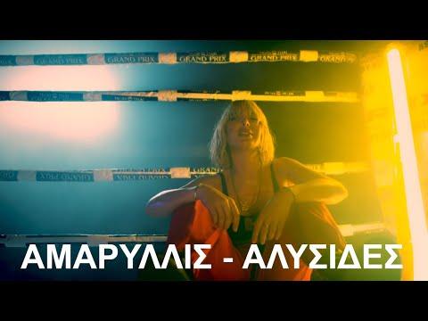 Αμαρυλλίς - Αλυσίδες (Official Music Video)