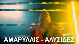 Gambar cover Αμαρυλλίς - Αλυσίδες (Official Music Video)