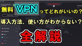 【VPN最終決定版】結局VPNってどれがいいの?入れ方がわからない?これを見れば全部わかる! screenshot 5