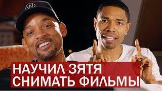 Как Уилл Смит научил зятя снимать фильмы // Will Smith на русском