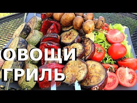 Как приготовить овощи на гриле видео