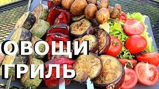 Овощи Гриль | Как приготовить ОВОЩИ и ГРИБЫ на гриле