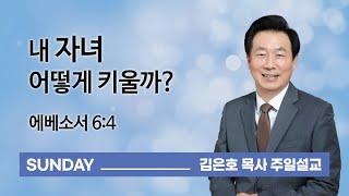 [오륜교회 김은호 목사 주일설교] 내 자녀 어떻게 키울까? 2021-05-02