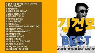 김건모 베스트 19곡 연속 듣기