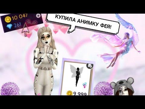 """Купила набор анимаций """"Фея""""!!!Avakin life . Разказываю вкратце как накопить❤"""
